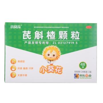 芪斛楂颗粒 小葵花 10g*24袋*2盒