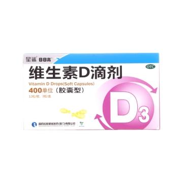 維生素D滴劑(膠囊型) 日日高 400單位*12粒*3板*1袋