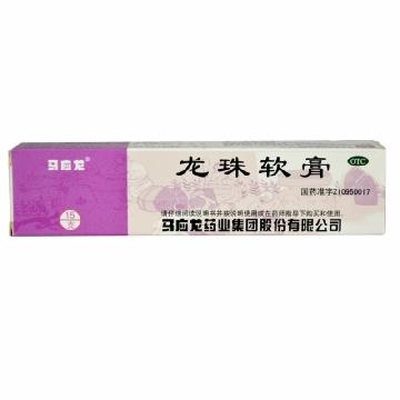 【健保通】马应龙  龙珠软膏 15g