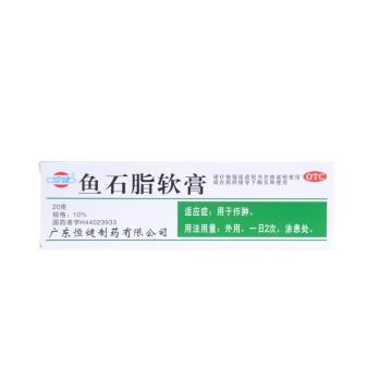 【健保通】鱼石脂软膏 恒健 10%:20g*1支