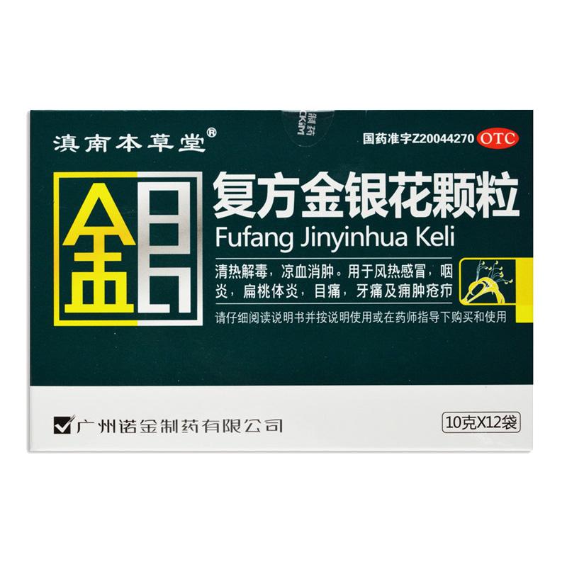 【瀚银通、健保通】滇南本草堂 复方金银花颗粒 10g*12袋