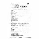 【瀚银通、健保通】创盈 叶酸片 0.4mg*31片*3板