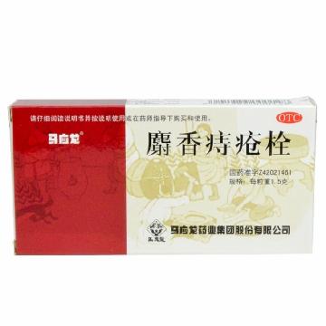 【瀚银通、健保通】马应龙 麝香痔疮栓 1.5g*6粒*1板