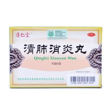 【瀚银通、健保通】达仁堂  清肺消炎丸 8g*6袋