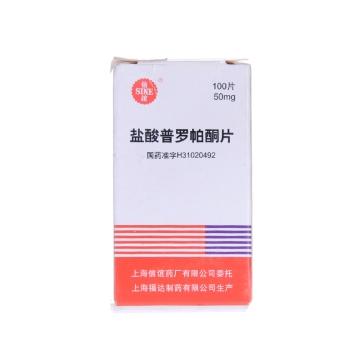 盐酸普罗帕酮片 信谊 50mg*100片*1瓶