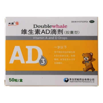 維生素AD滴劑(膠囊型)1歲以下 雙鯨 10粒*5板*1袋(1500,500)