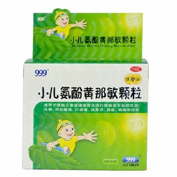 【健保通】999 小儿氨酚黄那敏颗粒 甜橙味 6g*10袋