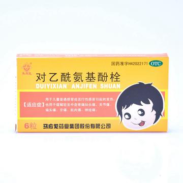 【瀚银通、健保通】马应龙 对乙酰氨基酚栓 0.125g*6粒