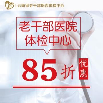 【云南省老干部体检中心】八五折优惠卡,适用于体检中心所有正价套餐使用,有效期至2018年12月31日