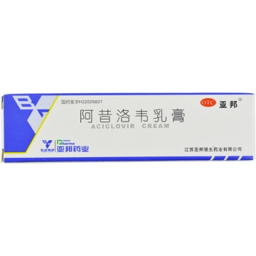【健保通】亚邦 阿昔洛韦乳膏 10g:0.3g*1支