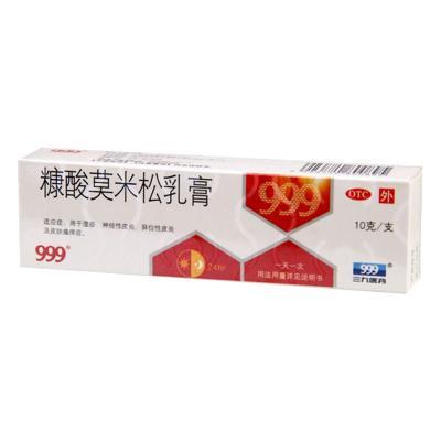 【健保通】999 糠酸莫米松乳膏 0.1%:10g*1支