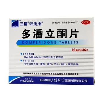 三精 多潘立酮片 10mg*18片*2板【Y】