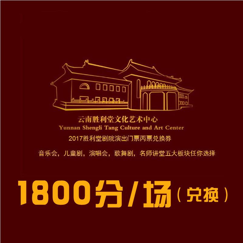 昆明胜利堂儿童剧目丙票(限昆明地区)