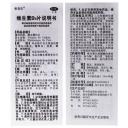 【健保通】维福佳 维生素B6片 10mg*100片