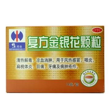 【瀚银通、健保通】修正 复方金银花颗粒 10g*14袋
