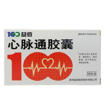 益佰 心脉通胶囊 0.48g*12粒*3板*1袋【Y】