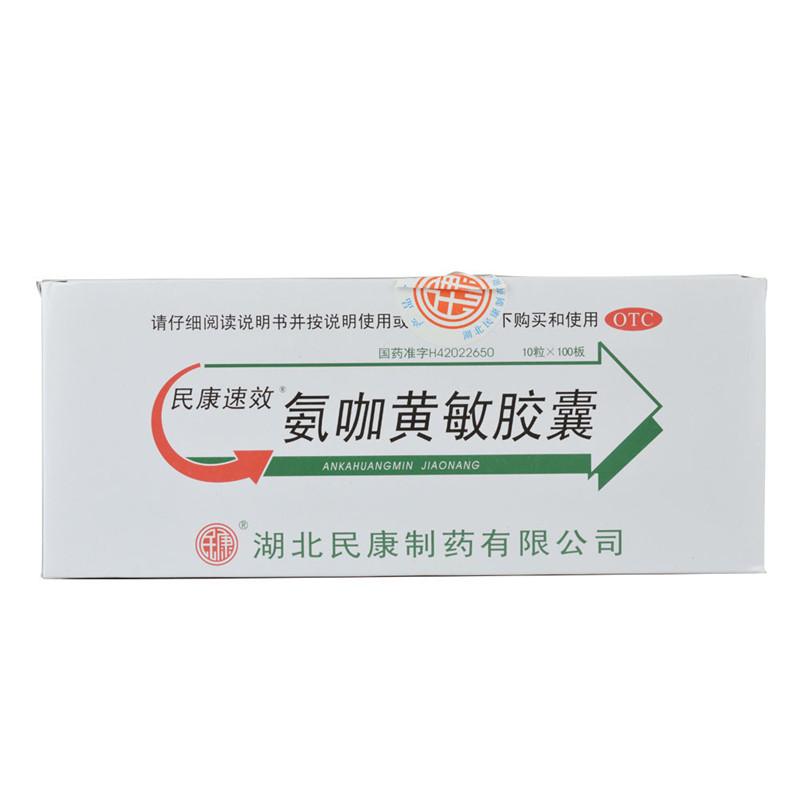 【瀚银通、健保通】天津新郑 氨咖黄敏胶囊 速效伤风胶囊  10粒