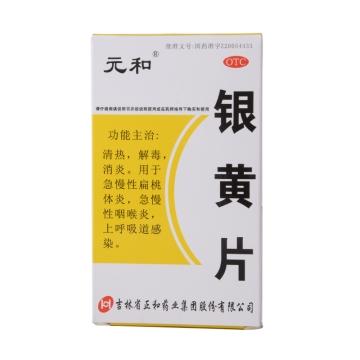 银黄片(糖衣片) 元和 0.25g*12片*2板*1袋
