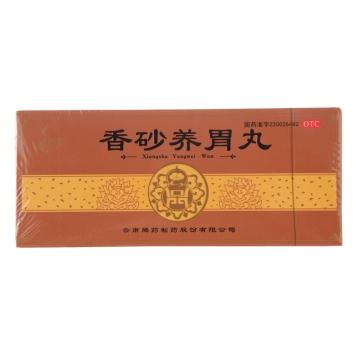 香砂养胃丸(大蜜丸)(新包装) 腾药 9g*10丸*1板