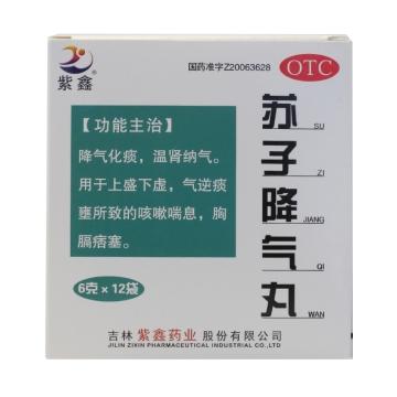 紫鑫 苏子降气丸 6g*12袋【Y】
