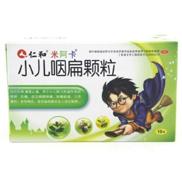 仁和 小儿咽扁颗粒 8g*10袋【Y】
