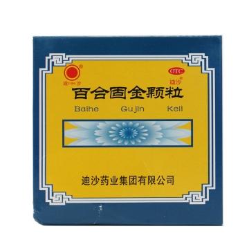 迪沙 百合固金颗粒 9g*10袋【Y】