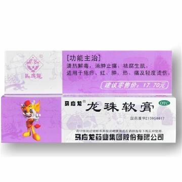 【健保通】马应龙 龙珠软膏 10g*1支