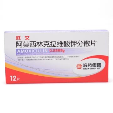 哈药 阿莫西林克拉维酸钾分散片 7:1  0.2285g*6片*2板*1袋