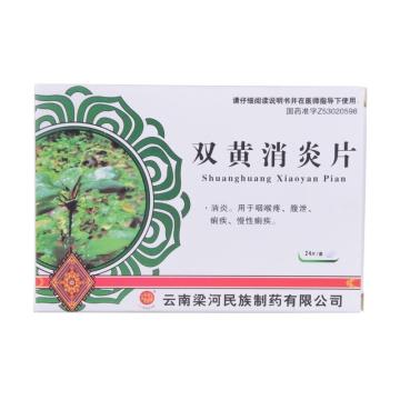 梁河 双黄消炎片 0.4g*24片  消炎 咽喉疼痛 腹泻