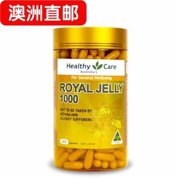 【澳洲直邮】Healthy Care 天然蜂王浆软胶囊  365粒