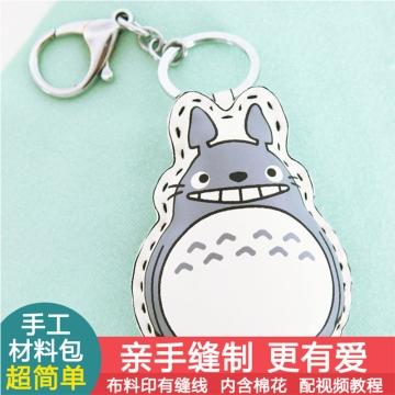 【紫荆屋】暖猫DIY材料包龙猫公仔挂件钥匙扣