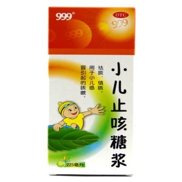 【瀚银通、健保通】999 小儿止咳糖浆 225ml*1瓶