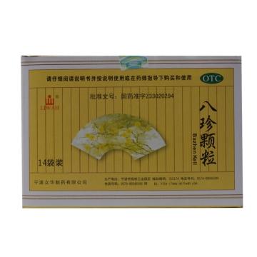 八珍颗粒 无糖型 3.5g*14袋【Y】