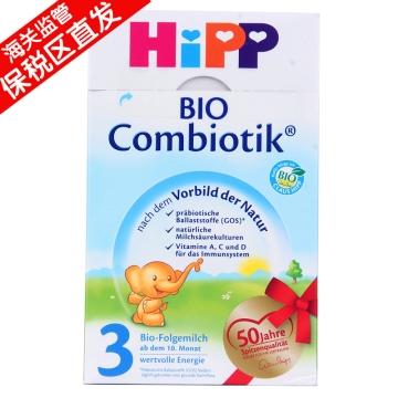 【保税区直发】HIPP/喜宝 益生菌奶粉3段 600g*2 包邮