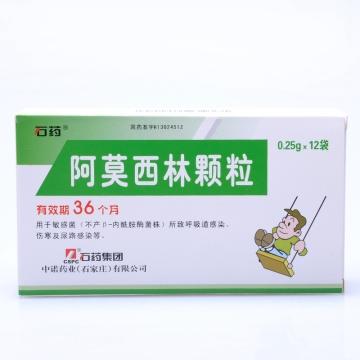 石药 阿莫西林颗粒 0.25g*12袋