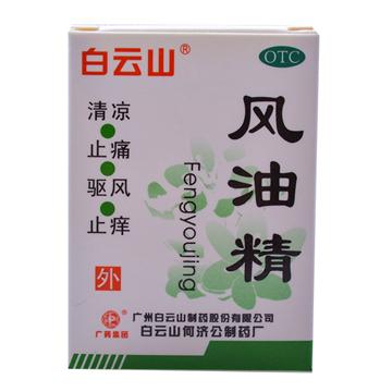 【瀚银通、健保通】白云山 风油精 3ml*1瓶