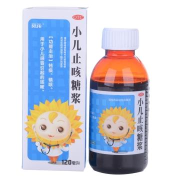 【瀚银通、健保通】小儿止咳糖浆 葵花 120ml*1瓶