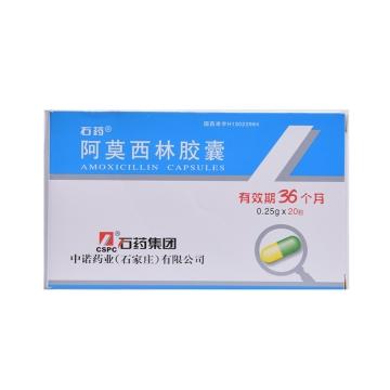 石药 阿莫西林胶囊 0.25g*10粒*2板【Y】
