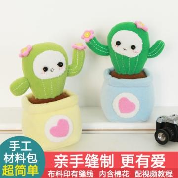 【紫荆屋】仙人掌创意竹炭摆件手工布艺玩偶材料包