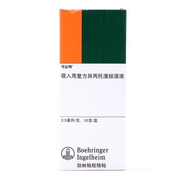 吸入用复方异丙托溴铵溶液 可必特 2.5ml*10支