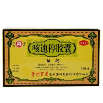 【健保通】百灵鸟  咳速停胶囊 0.5g*12粒*2板*1袋
