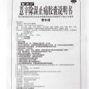 【健保通】曹清华 薏辛除湿止痛胶囊 0.3g*12粒*3板*6袋