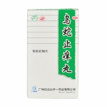 【健保通】中一牌 乌蛇止痒丸 浓缩水丸  30g*1瓶