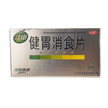 【瀚银通、健保通】江中 健胃消食片(无糖型薄膜衣片) 0.8g*8片*4板 健胃消食