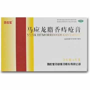 【瀚银通、健保通】马应龙  马应龙麝香痔疮膏 2.5g*5支