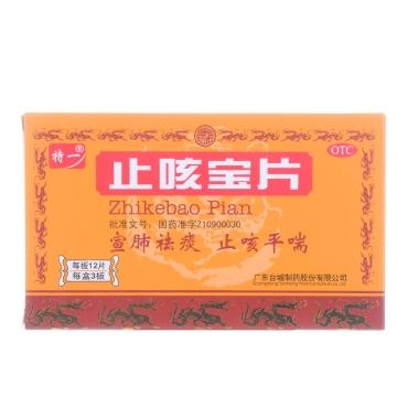 【健保通】止咳宝片(薄膜衣片)特一0.35g*12片*3板*1袋
