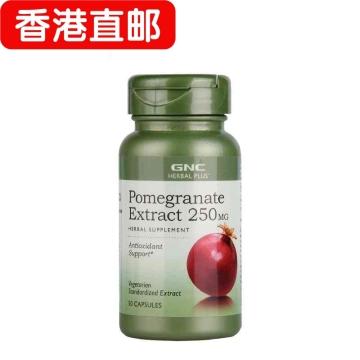 【香港直邮】GNC/美国健安喜 石榴精华 50粒*2瓶 美容养颜抗衰老