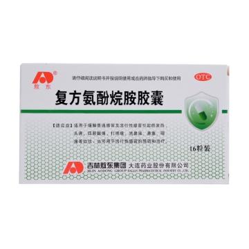 【瀚银通、健保通】复方氨酚烷胺胶囊 敖东 16粒 发热 头痛 四肢酸痛 鼻塞 咽痛