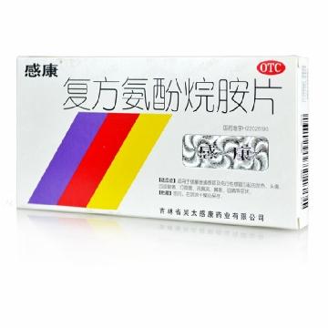 【瀚銀通、健保通】感康 復方氨酚烷胺片 12片*1板