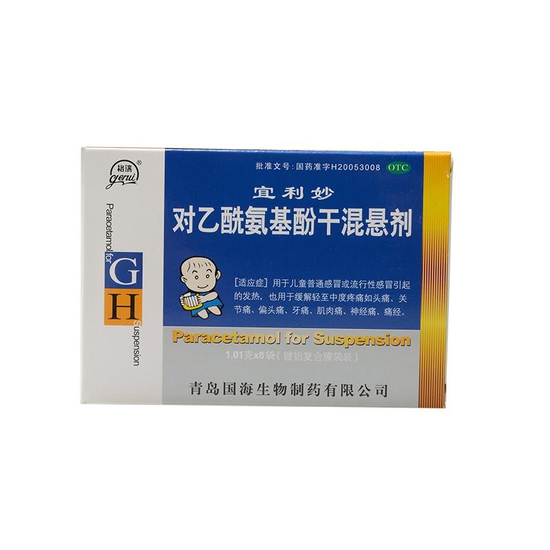 【瀚银通、健保通】格瑞 对乙酰氨基酚干混悬剂 1.01g:0.3g*8袋